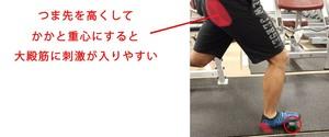 大臀筋/大殿筋を鍛える筋トレメニュー6選!自重からマシンまで