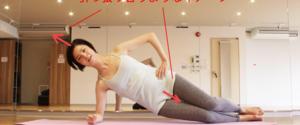 女性のための腹筋を鍛える体幹トレーニング4選
