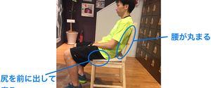 悪い姿勢が引き起こす影響!悪い姿勢のパターン、チェック方法、改善方法を解説!