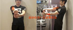 【プロトレーナー解説】上腕二頭筋の効果的なストレッチ方法!