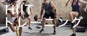 「HIITトレーニングのダイエット効果」は嘘!本当の効果とメニューについて