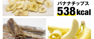 バナナチップスのカロリーは高い?ダイエット中に食べると太る?