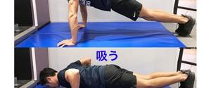 腕立て伏せの呼吸法の基本 呼吸のタイミングで効果が上がる!