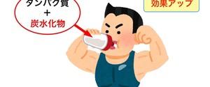 筋トレに炭水化物が必要不可欠!ダイエットと両立させるための摂取方法も紹介