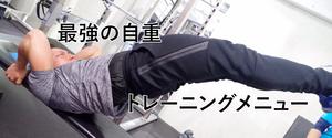 自重トレーニングの最強メニュー|ダイエットも筋肥大も可能なやり方とは?