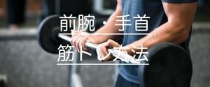 前腕と手首の筋トレ方法|頻度や回数をマスターして太い腕を作ろう!