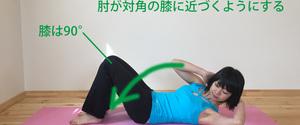 バイシクルクランチの効果とやり方!腰痛にならないためのコツ、回数の目安を紹介