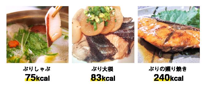 ぶり料理のカロリー比較