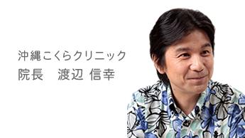 渡辺信幸医師