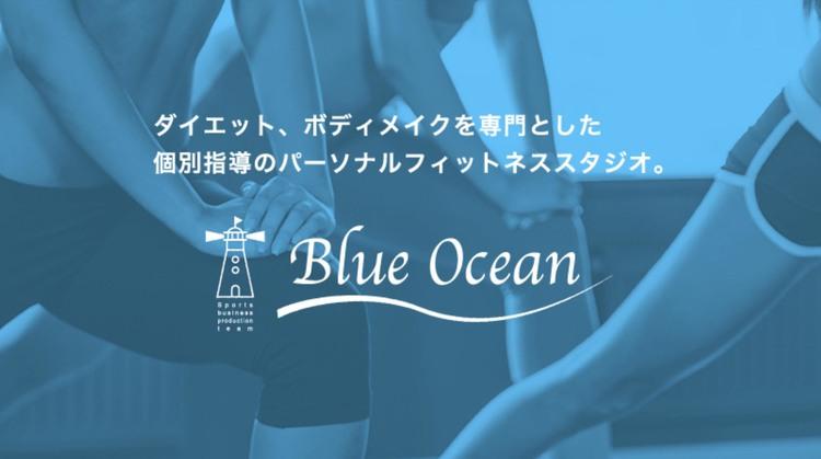 Blue Ocean 千葉県千葉市のパーソナルトレーニングジム