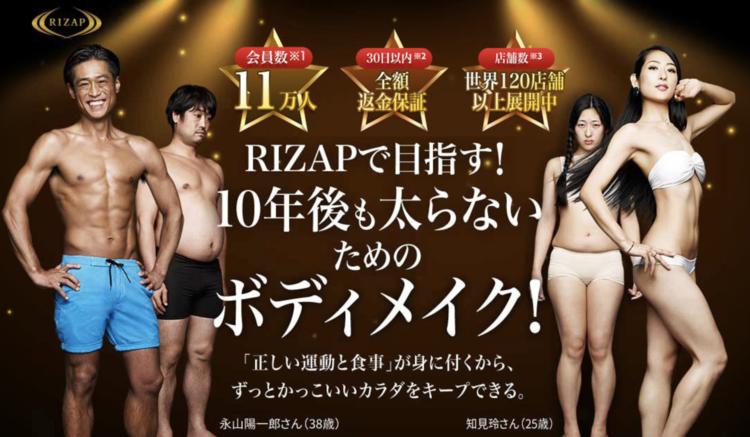 RIZAP 埼玉県川口市のパーソナルジム