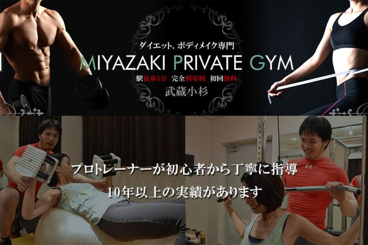 MIYAZAKI GYM 武蔵小杉のパーソナルトレーニングジム