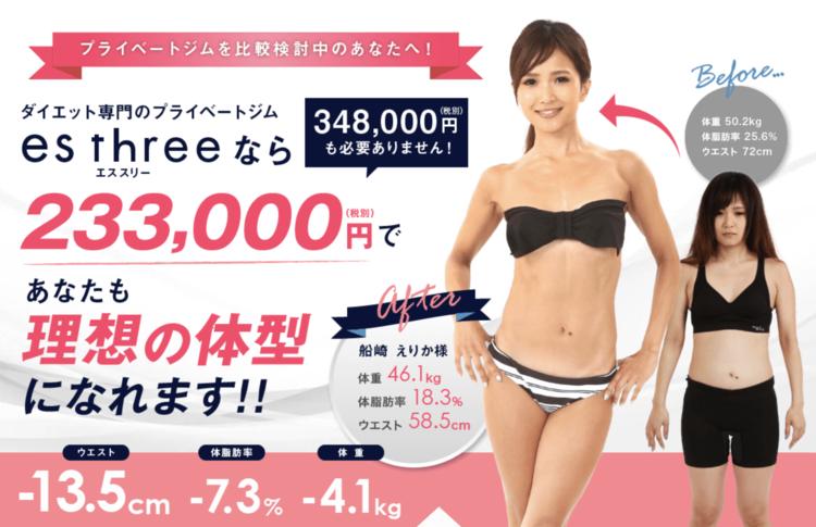 es three 横浜日本大通店のパーソナルジム