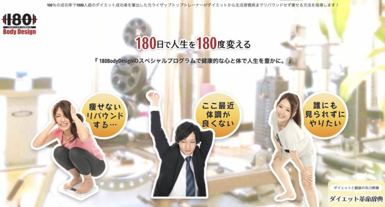 180BodyDesign 横浜のパーソナルジム