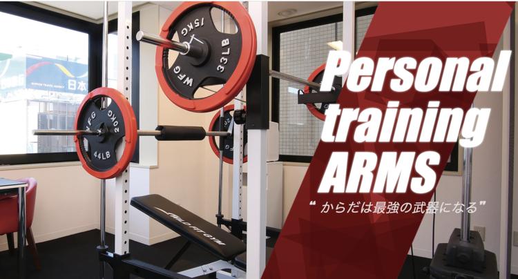 ARMS(アームズ) 札幌のパーソナルトレーニングジム