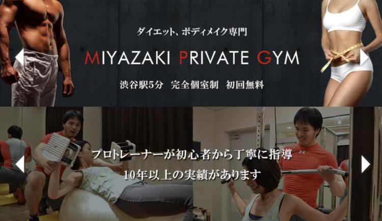 MIYAZAKI GYM 渋谷のパーソナルトレーニングジム