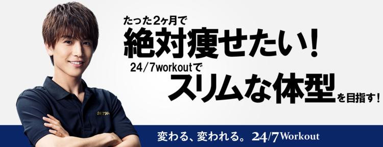 24/7ワークアウト 町田店