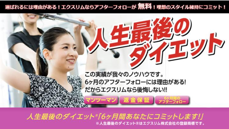 XSLIM(エクスリム) 渋谷のパーソナルトレーニングジム