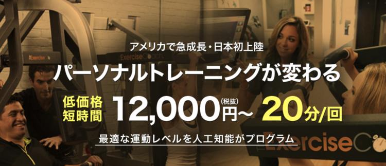 エクササイズコーチ 渋谷のパーソナルトレーニングジム