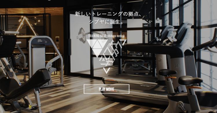 SHIBUYA SANKAK 渋谷のパーソナルトレーニングジム